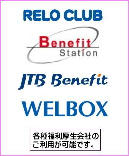 東京、横浜ベビーシッターサービス提携福利厚生会社