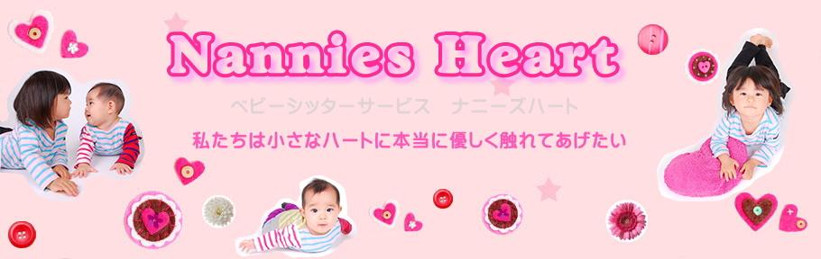産後シッターとベビーシッター,横浜,求人